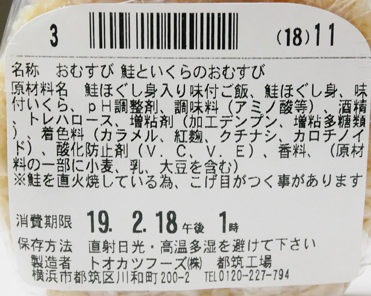 ファミリーマート「鮭といくらのおむすび(147円)」原材料名・カロリー