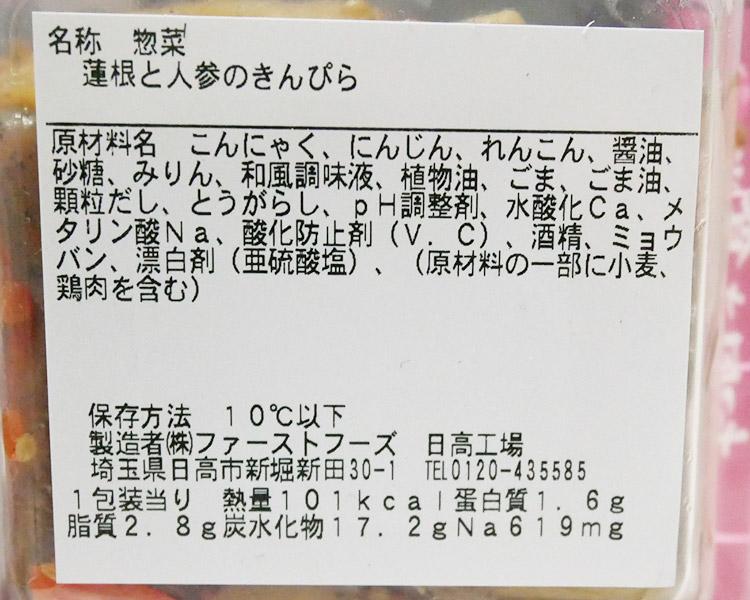 ファミリーマート「蓮根と人参のきんぴら(168円)」原材料名・カロリー