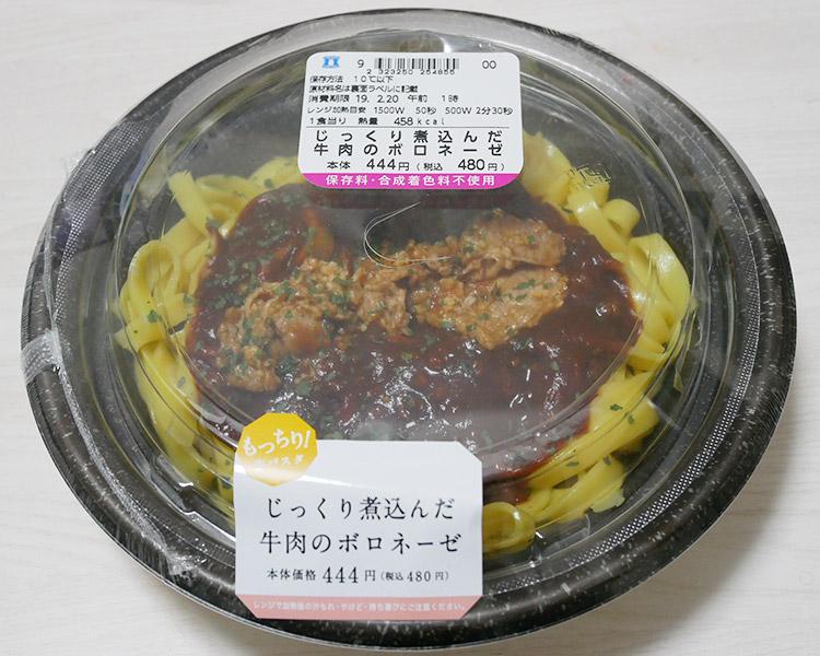 じっくり煮込んだ牛肉のボロネーゼ(480円)