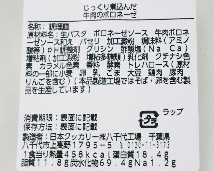 ローソン「じっくり煮込んだ牛肉のボロネーゼ(480円)」原材料名・カロリー