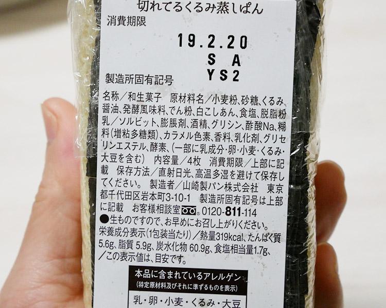 ローソン「切れてるくるみ蒸しぱん(140円)」の原材料名・カロリー