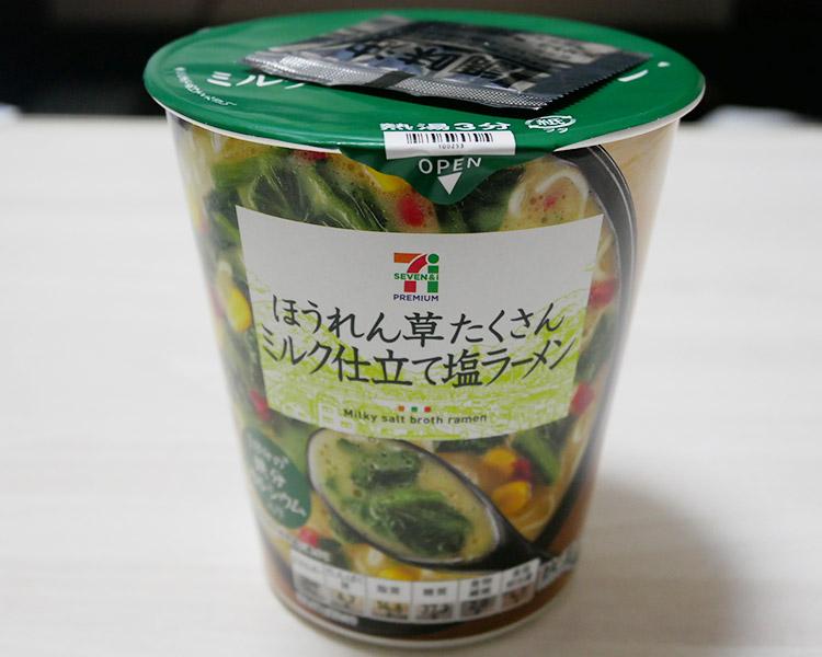 ほうれん草たくさんミルク仕立て塩ラーメン(138円)