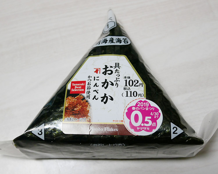 おかかおにぎり(110円)