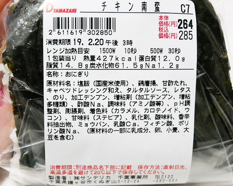デイリーヤマザキ「チキン南蛮おにぎり(285円)」原材料名・カロリー