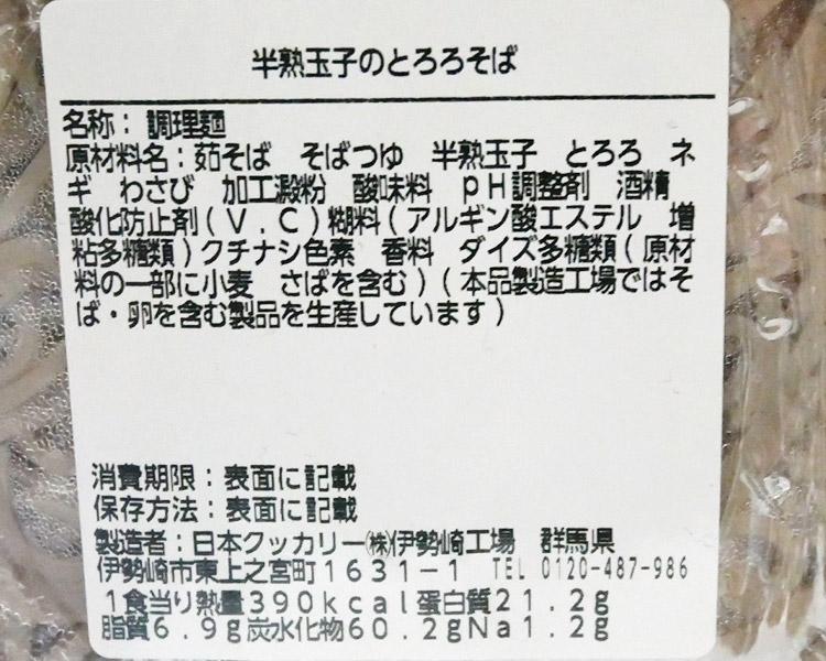 ローソン「半熟玉子のとろろそば(460円)」原材料名・カロリー