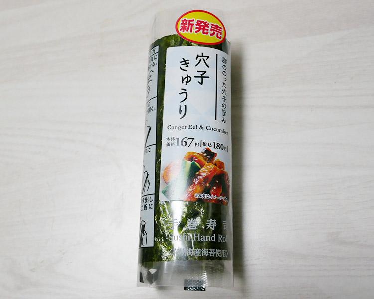 手巻寿司 穴子きゅうり(180円)
