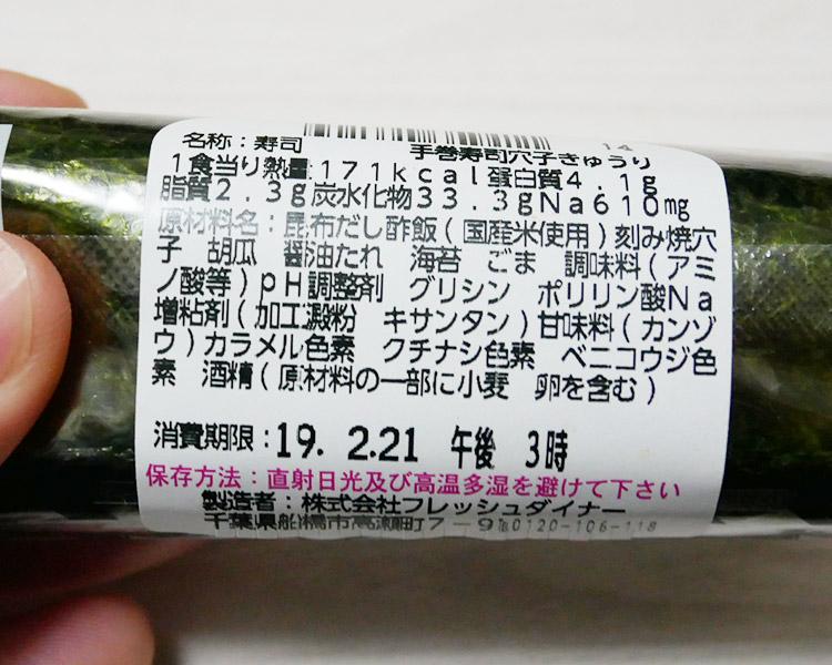 ローソン「手巻寿司 穴子きゅうり(180円)」原材料名・カロリー