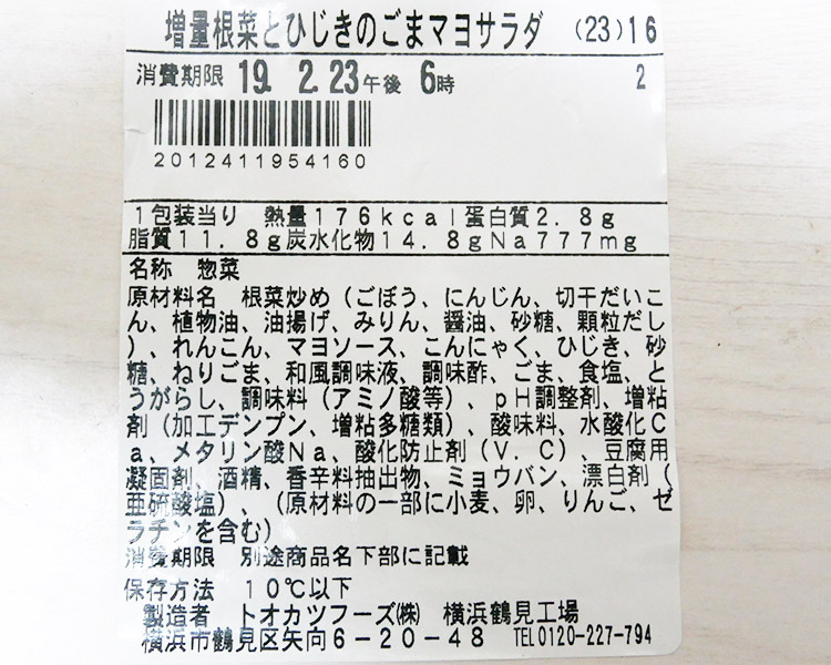 ファミリーマート「根菜とひじきのごまマヨサラダ(200円)」原材料名・カロリー