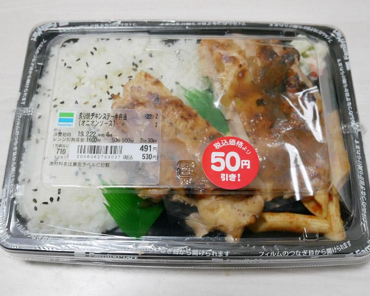 炙り焼チキンステーキ弁当[オニオンソース](530円)