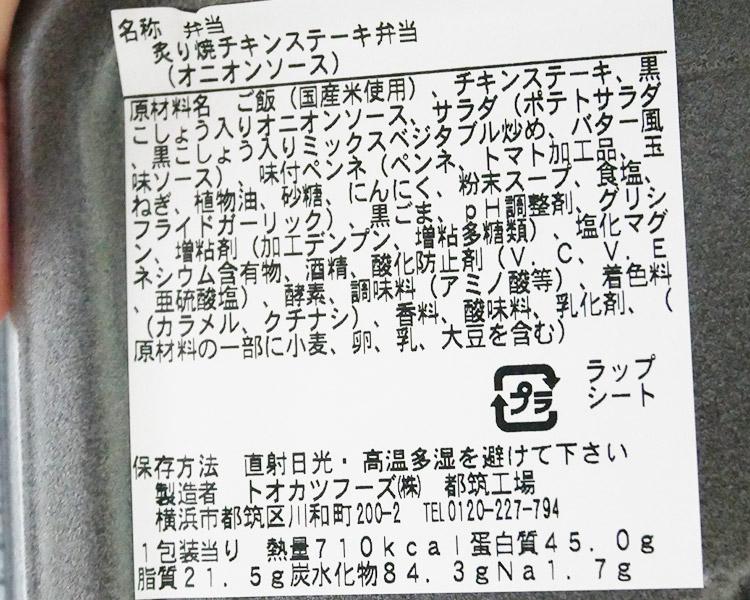 ファミリーマート「炙り焼チキンステーキ弁当[オニオンソース](530円)」原材料名・カロリー