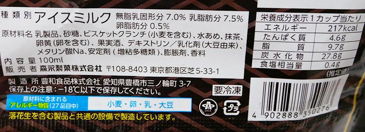 ローソン「抹茶のティラミス(238円)」原材料名・カロリー