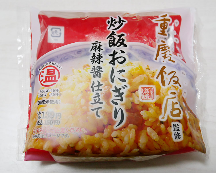 重慶飯店監修麻辣醤仕立ての炒飯おにぎり(150円)