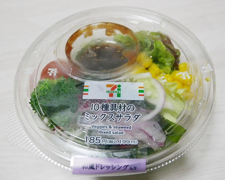 10種具材のミックスサラダ(199円)