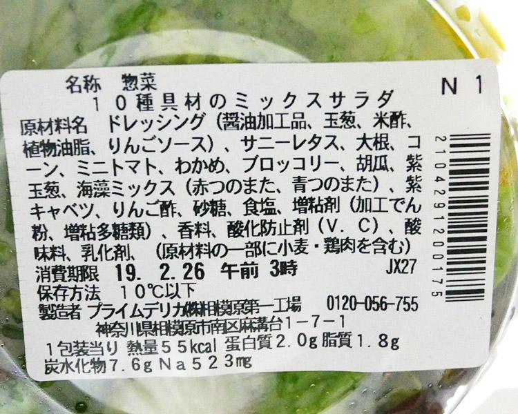 セブンイレブン「10種具材のミックスサラダ(199円)」の原材料・カロリー