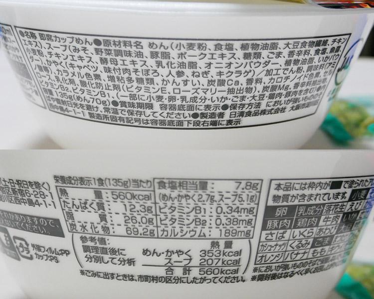 ファミリーマート「けやき 札幌味噌(298円)」の原材料・カロリー