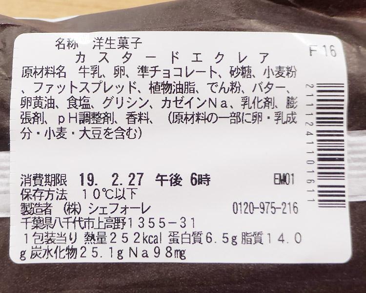セブンイレブン「カスタードエクレア(140円)」原材料名・カロリー