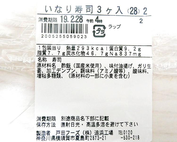 ファミリーマート「いなり寿司3ヶ入(200円)」原材料名・カロリー