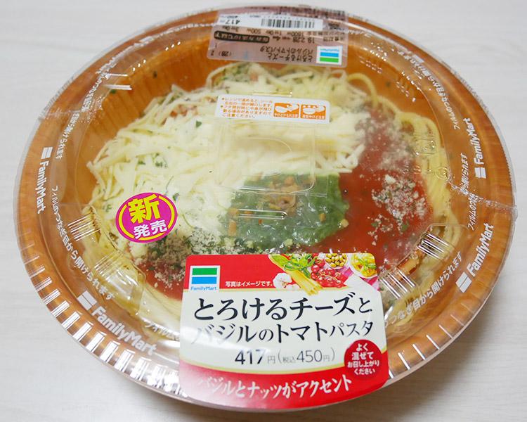 とろけるチーズとバジルのトマトパスタ(450円)