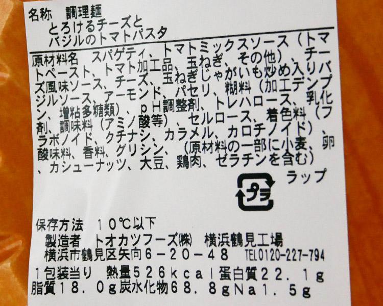 ファミリーマート「とろけるチーズとバジルのトマトパスタ(450円)」の原材料・カロリー