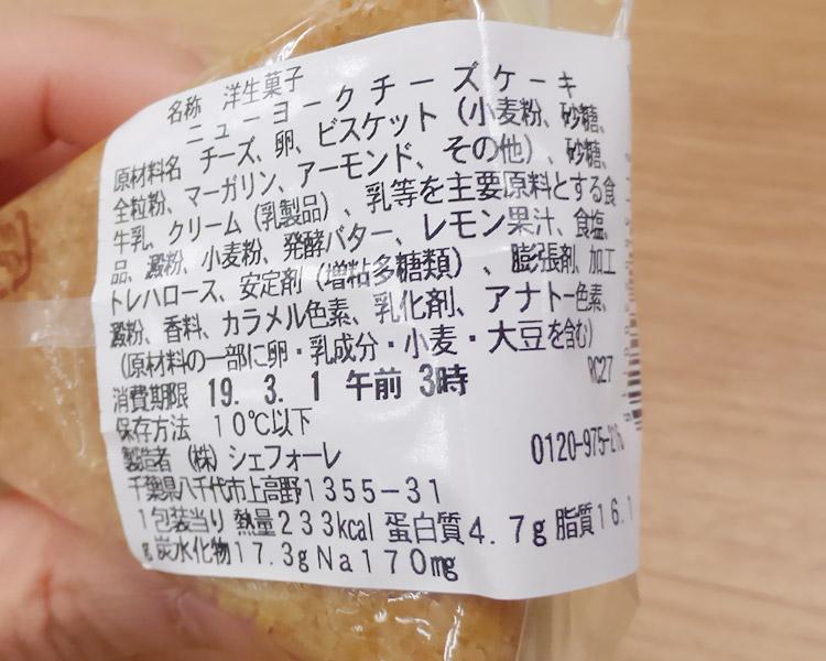 セブンイレブン「ニューヨークチーズケーキ(181円)」原材料名・カロリー