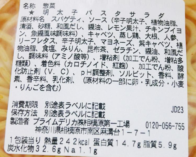 セブンイレブン「明太子パスタサラダ(300円)」の原材料・カロリー