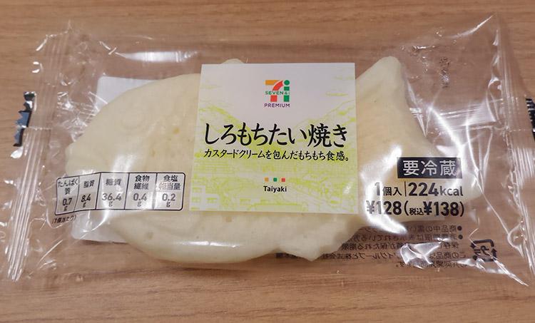 しろもちたい焼き(138円)