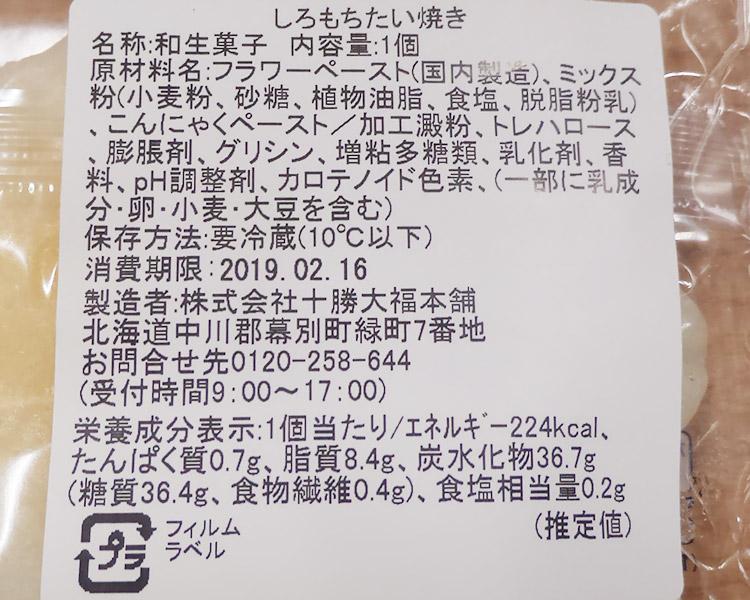 セブンイレブン「しろもちたい焼き(138円)」原材料名・カロリー