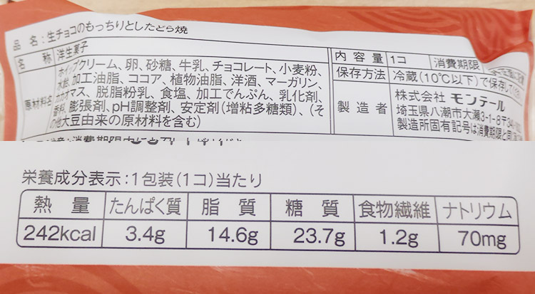 ローソン「生チョコのもっちりとしたどら焼(170円)」の原材料名・カロリー