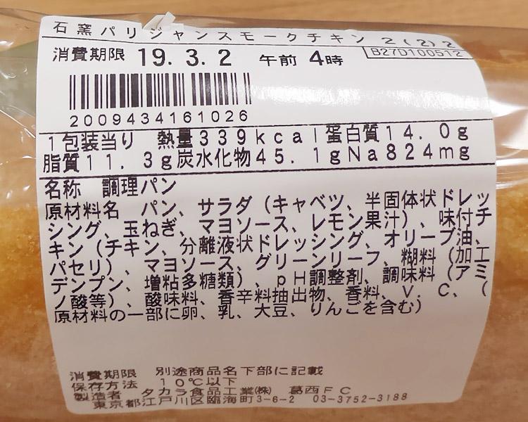 ファミリーマート「石窯パリジャンサンド[スモークチキン](330円)」の原材料・カロリー