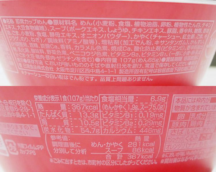 ファミリーマート「長浜屋台やまちゃん 豚骨らーめん(268円)」の原材料・カロリー