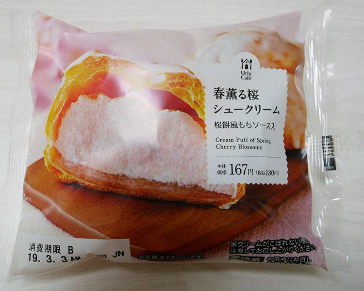 春薫る桜シュークリーム(180円)