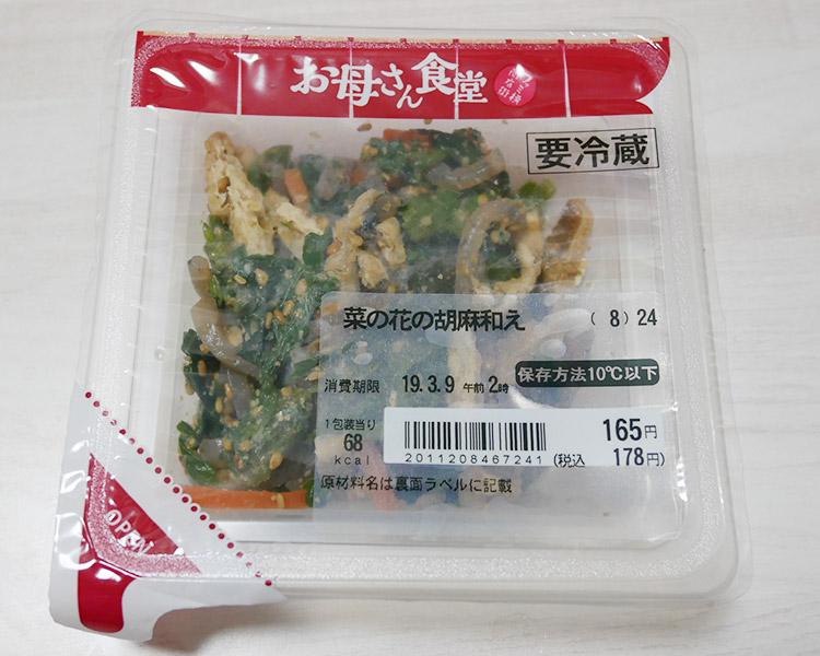 菜の花の胡麻和え(178円)