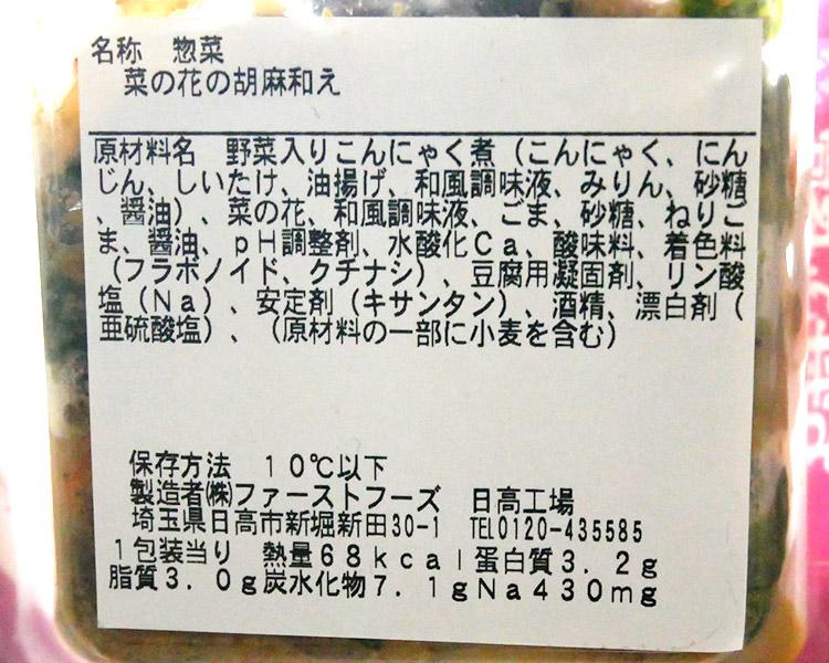 ファミリーマート「菜の花の胡麻和え(178円)」原材料名・カロリー