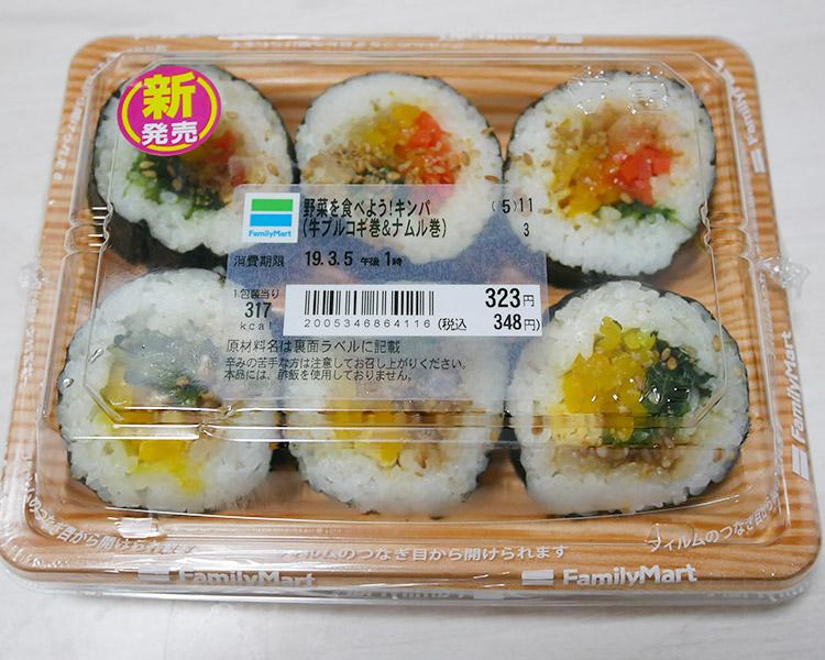 野菜を食べよう!キンパ[牛プルコギ巻&ナムル巻](348円)