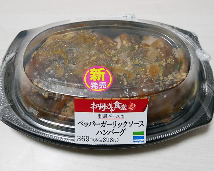 ペッパーガーリックソースハンバーグ(398円)