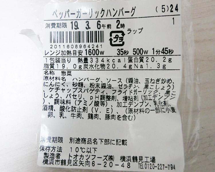 ファミリーマート「ペッパーガーリックソースハンバーグ(398円)」原材料名・カロリー