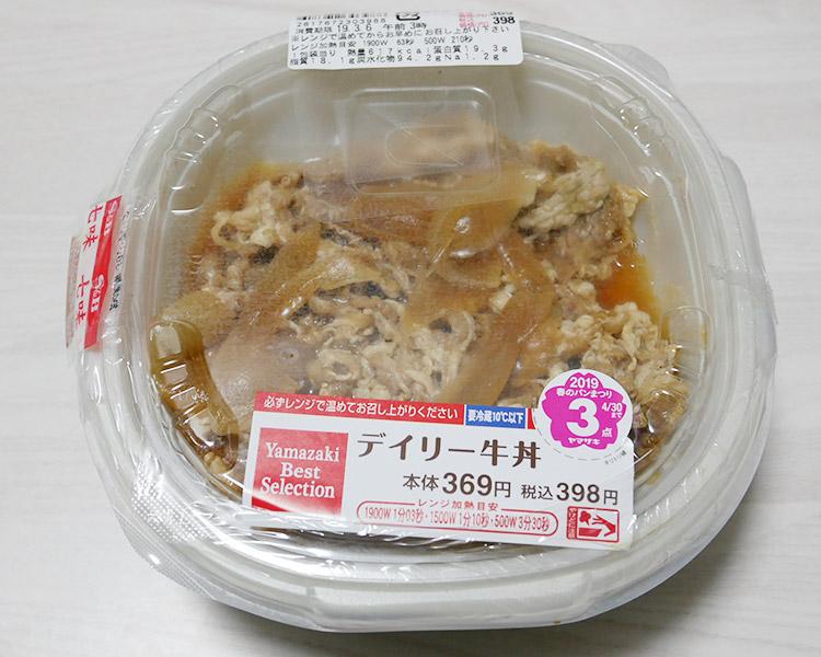 デイリー牛丼(398円)