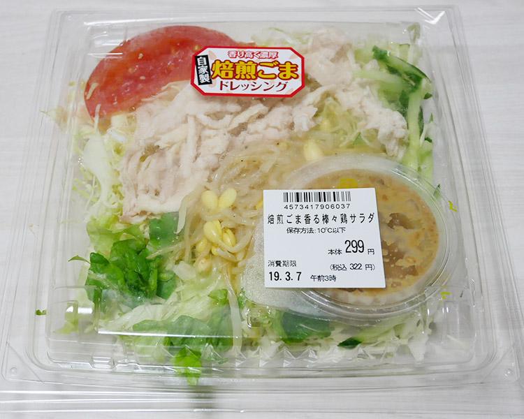 焙煎ごま香る棒棒鶏サラダ(322円)