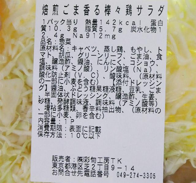 デイリーヤマザキ「焙煎ごま香る棒棒鶏サラダ(322円)」原材料名・カロリー