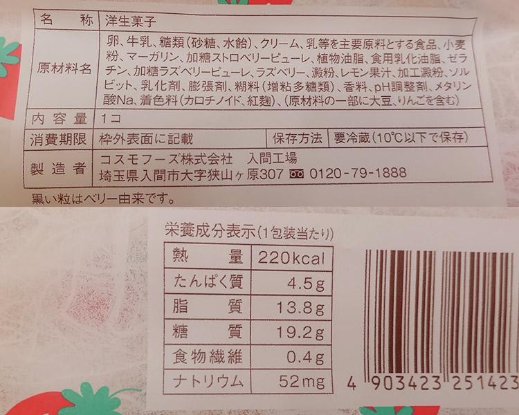 ローソン「Uchi Café×八天堂 かすたーど苺ロールケーキ(210円)」の原材料名・カロリー