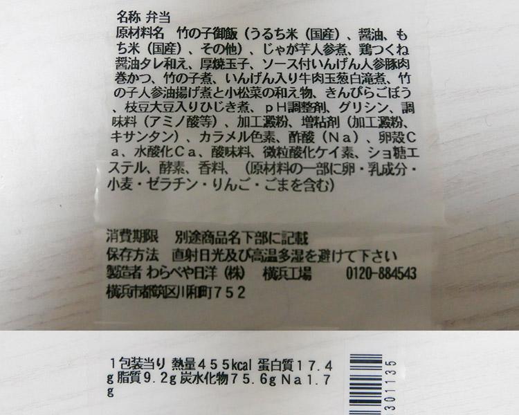 セブンイレブン「春の味覚!竹の子御飯幕の内(540円)」原材料名・カロリー
