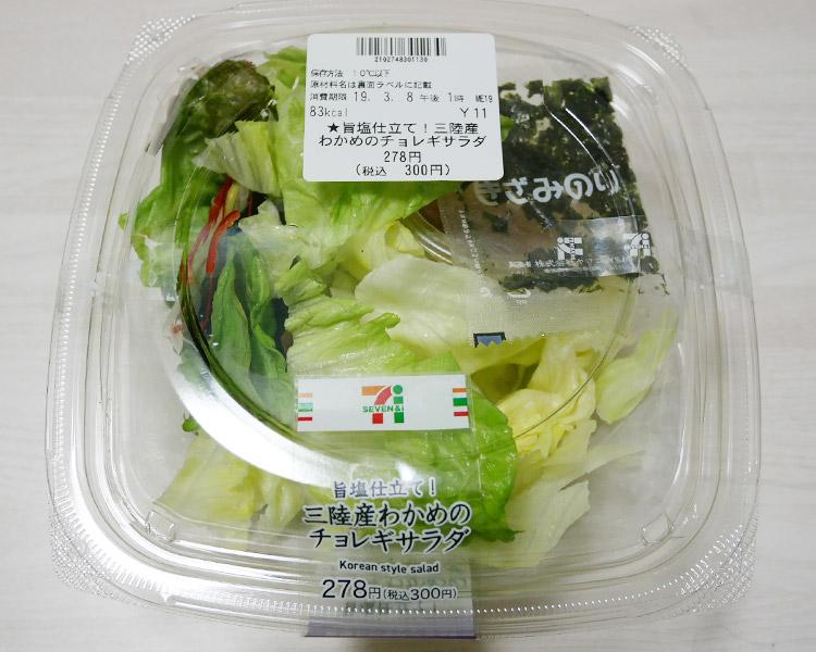 旨塩仕立て!三陸産 わかめのチョレギサラダ(300円)