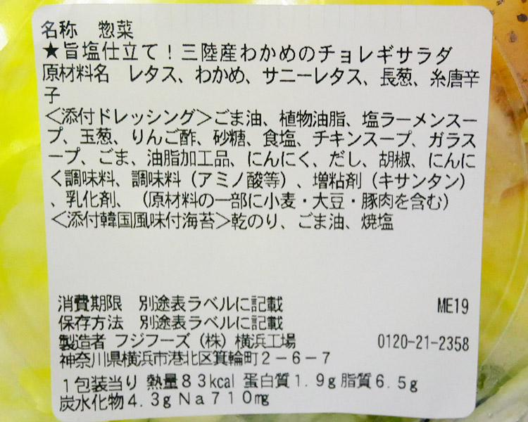 セブンイレブン「旨塩仕立て!三陸産 わかめのチョレギサラダ(300円)」の原材料・カロリー