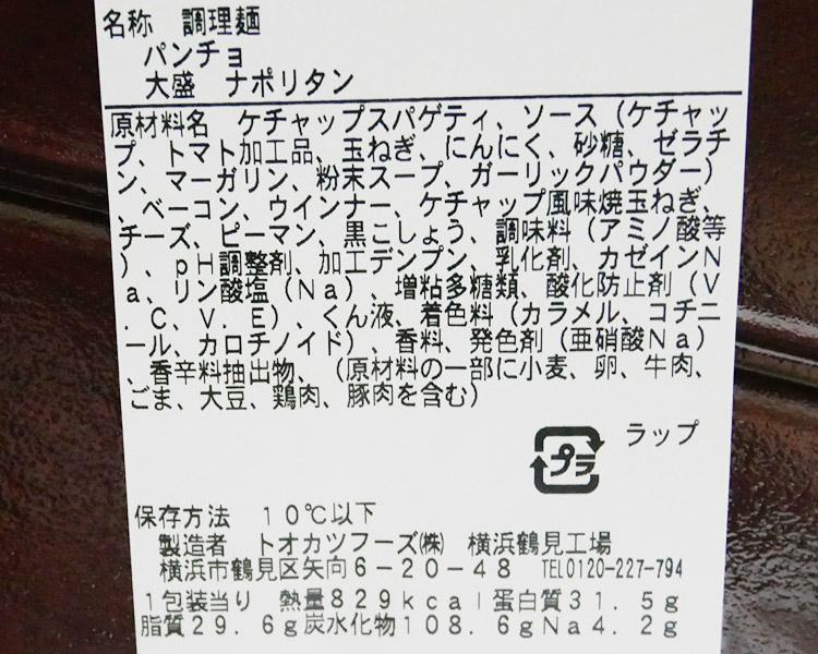 ファミリーマート「パンチョ 大盛 ナポリタン(498円)」の原材料・カロリー