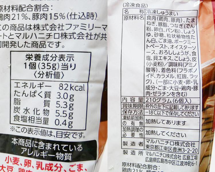 ファミリーマート「本格肉焼売(210円)」の原材料・カロリー