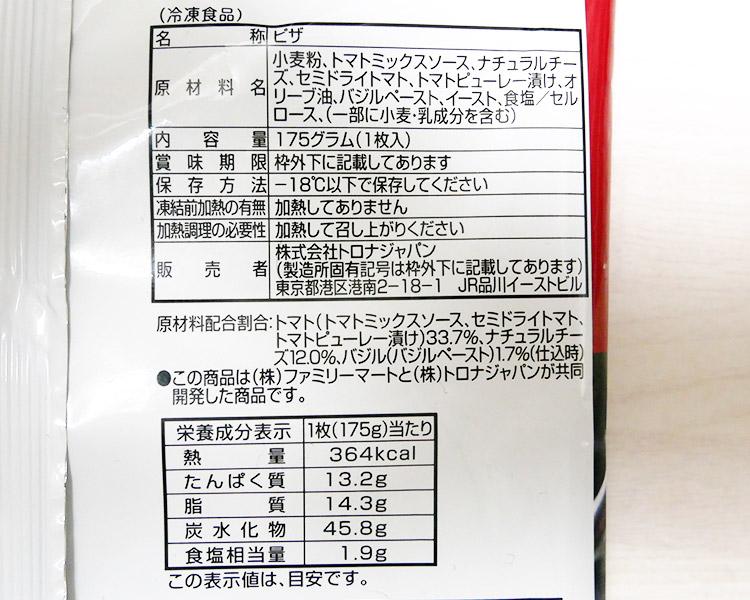 ファミリーマート「トマト感じるマルゲリータピッツァ(298円)」の原材料・カロリー