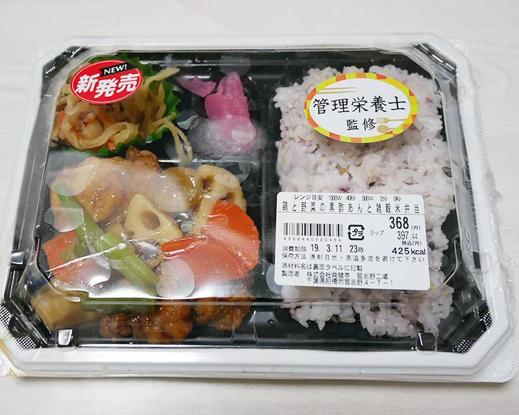 鶏と野菜の黒酢あんと雑穀米弁当(397円)