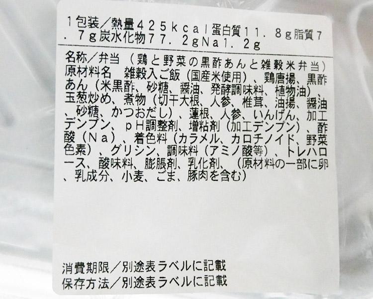 まいばすけっと「鶏と野菜の黒酢あんと雑穀米弁当(397円)」原材料名・カロリー