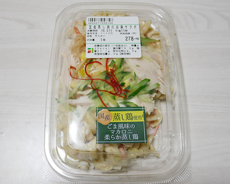 国産蒸し鶏の胡麻サラダ(300円)