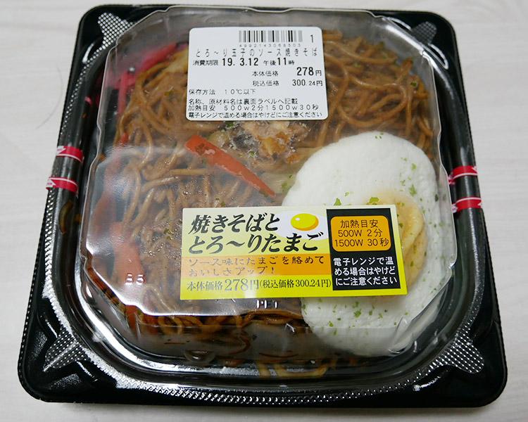 とろ~り玉子のソース焼きそば(300円)